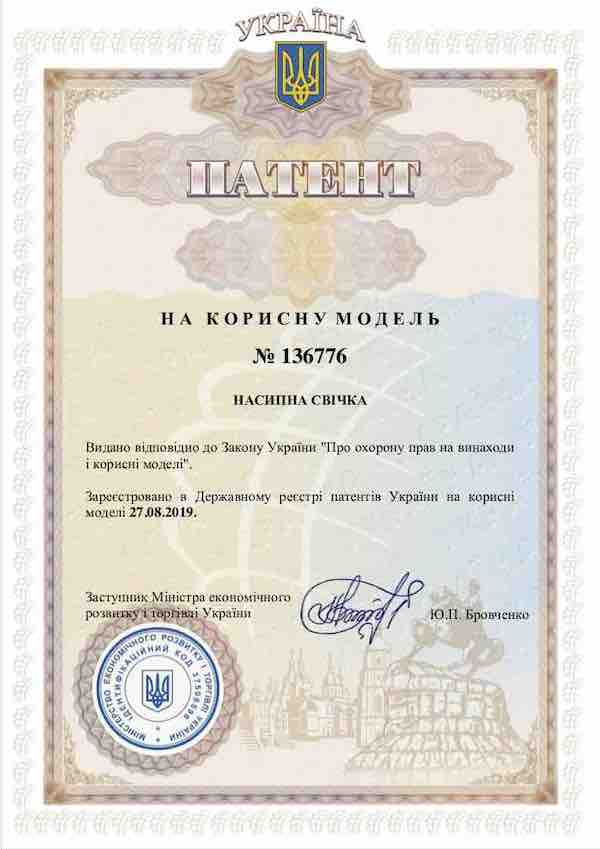 Патент № 136776 на корисну модель Насипна Свічка